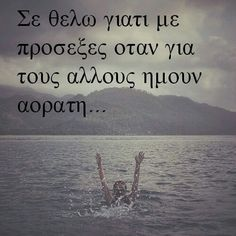 Image about love in greek quotes by Greek Quotes, True Stories, Find Image, How To Get, Love, Sayings, Funny, Amor, Lyrics