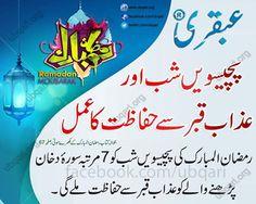 eve of ramadan wazifa Islamic Teachings, Islamic Dua, Islamic Qoutes, Hadith Quotes, Quran Quotes, Wisdom Quotes, Duaa Islam, Islam Quran, Ramzan Dua