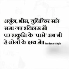 Need to think about our mindset. Its not healthy attitude for our social life Desi Quotes, Hindi Quotes, Hindi Words, Truth Of Life, Reality Quotes, Some Quotes, Deep Words, Felt Hearts, Love