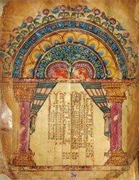Garima Gospels: World's Oldest Illuminated Manuscripts