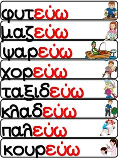 Learning Activities, Kids Learning, Learn Greek, Grammar Book, Greek Language, Greek Alphabet, Class Decoration, Word Games, Home Schooling