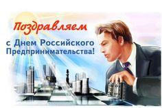 Новости Коломны   Поздравление Д.Ю. Лебедева с Днем российского предпринимательства Фото (Коломна)