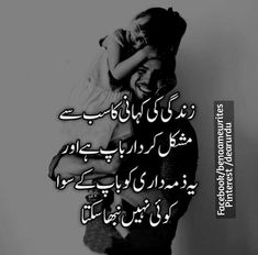 Father Daughter Love Quotes, Husband Quotes From Wife, Father Quotes, Fathers Love, Miss You Dad Quotes, Girl Quotes, Me Quotes, Funny Quotes, Urdu Quotes