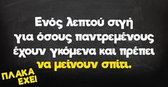Funny Greek Quotes, Greek Memes, True Words, Just For Laughs, Funny Photos, Sarcasm, Jokes, Shit Happens, Sayings