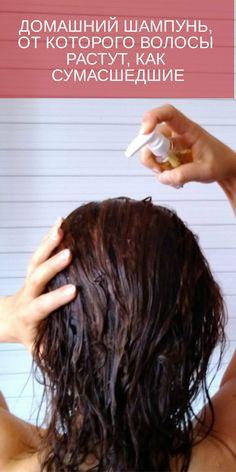 Домашний шампунь, от которого волосы растут, как сумасшедшие! #волосы #рост #шампунь #красота #здоровье #домашний #натуральный