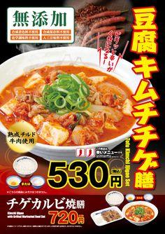 松屋魚介の旨みとコチュジャンなどの辛味が楽しめる冬の定番豆腐キムチチゲ膳発売開始