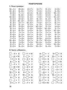 Math Addition Worksheets, Kindergarten Math Worksheets, School Worksheets, Teaching Math, Math Activities, Education And Development, Kids Education, Multiplication Facts Practice, Math Formulas