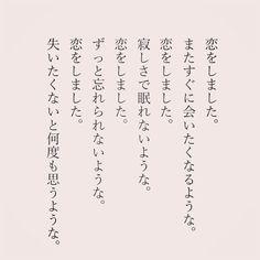 """カフカ on Instagram: """"  恋をしました。 またすぐに会いたくなるような。     #言葉 #恋愛 #恋 #会いたい #寂しい #気持ち #想い #好きな人 #大切な人 #大事 #毎日 #日々 #日常"""""""