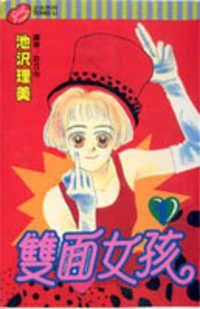 Akuma de Junai Manga - Read Akuma de Junai Online at MangaHere.co
