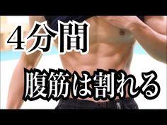 ウサインボルトの鍛え方!腸腰筋の筋肉トレーニングでシックスパックとヒップアップ効果絶大! - YouTube