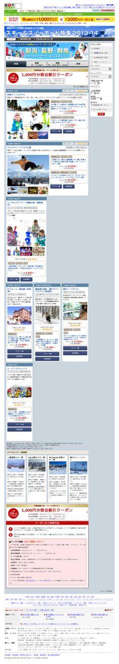 2013/11/05【D/C】【スキーPKG】新潟・長野・群馬 スキー&スノーボード特集2013-2014【早期】