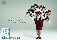 大丸・松坂屋 輝く100人のポスター