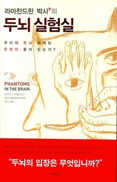 """[라마찬드란 박사의 두뇌 실험실 / 빌라아누르 라마찬드란] """"우리는 어떻게 스스로를 기만하거나 꿈을 꾸는가?"""" 두뇌 속으로 걸어 들어간 세계적인 뇌과학 권위자 라마찬드란 박사가 펼쳐 보이는 놀라운 두뇌 실험실 ★<뉴스위크>가 뽑은 '21세기 가장 주목해야 할 100인' 가운데 한 명 ★출간된 첫해에 <이코노미스트> 선정 '올해의 책' ★영국 채널4와 미국 PBS에서 다큐멘터리로 제작 방영   ★2003년 영국 BBC 초청 대중강연   ★올리버 색스 추천글"""