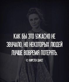 Photo Zen Quotes, Bible Quotes, Positive Quotes, Love Quotes, Motivational Quotes, Inspirational Quotes, The Words, Cool Words, Russian Quotes