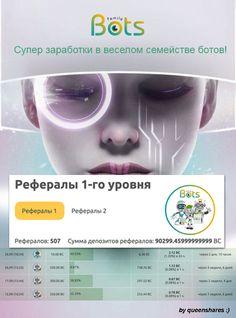 Сумасшествие! Азарт! Заработок! Все тут http://superzarabotki.com/bots-family-obzor-bots-family-com/