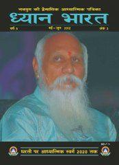 May-Jun 2012 http://pssmovement.org/eng/index.php/publications/magazines/14-publications/magazines/124-dhyan-bharat