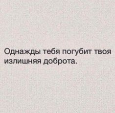 Mood Quotes, Poetry Quotes, True Quotes, Happy Memes, Russian Quotes, Aesthetic Words, Relationship Memes, Heart Quotes, My Mood