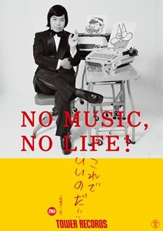 赤塚不二夫 - NO MUSIC NO LIFE. - タワーレコード