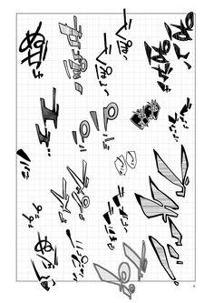 描き文字描きあつめ。 [6]