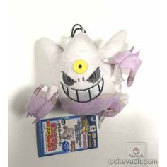 Pokemon 2016 Banpresto UFO Game Catcher Prize My Pokemon Collection Series Movie Version Shiny White Mega Gengar Plush Keychain