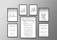 Islamic Wall Decor, Islamic Art, Ramadan, Islamic Posters, Arabic Calligraphy Art, Caligraphy, Mekka, Beautiful Islamic Quotes, Coran