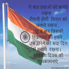 Happy Independence Day wishes in Hindi and HD image collection Independence Day Thoughts, Independence Day Images Hd, Happy Independence Day Wishes, Indian Independence Day, Independence Day Hd Wallpaper, Happy Republic Day Shayari, Birthday Card With Name, Independance Day, Mother's Day Diy