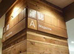 「wood way finding」的圖片搜尋結果 Wayfinding Signage, Signage Design, Branding Design, Environmental Graphic Design, Environmental Graphics, Architectural Signage, Sign System, Exterior Signage, Window Signs
