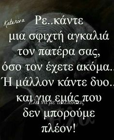 Greek Quotes, Grief, Qoutes, Religion, Inspirational Quotes, Wisdom, Motivation, Feelings, Words