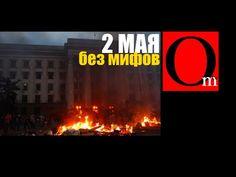 """Om TV добавил видео """"Независимое расследование одесской трагедии. 2 мая без мифов."""""""