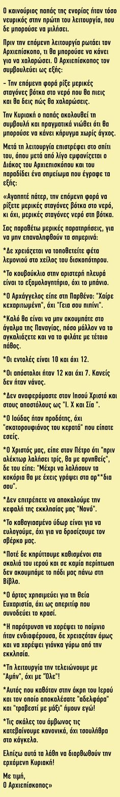 Funny Greek, Sheet Music, Humor, Words, Quotes, Life, Yoga Pants, News, Quotations