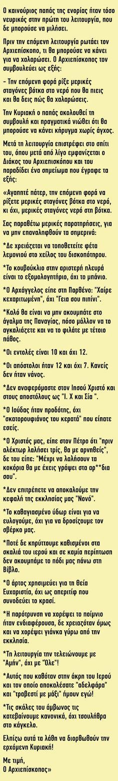 Αμαν Τα Καθάρματα | Ανέκδοτο: Ο καινούριος παπάς της ενορίας ήταν τόσο νευρικός στην πρώτη του λειτουργία Funny Greek, Good Morning, Humor, Words, Memes, Quotes, Yoga Pants, Life, Buen Dia