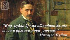 Михајло Идворски Пупин