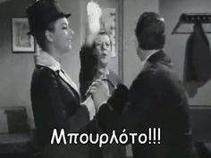 ατακες του ελληνικου κινματογραφου Funny Greek, Color Psychology, Greek Quotes, Pencil Portrait, Series Movies, Funny Moments, Memes, Picture Video, Funny Quotes