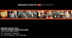 DESIGN TOKYO 2013 TOKYO DESIGN PRODUCTS FAIR 동경 디자인 제품 박람회