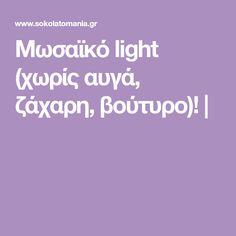 Μωσαϊκό light (χωρίς αυγά, ζάχαρη, βούτυρο)! |