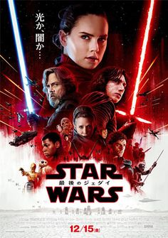 Star Wars - The Last Jedi - Japanese poster - General Leia Organa - Rey - Luke Skywalker - Carrie Fisher - Mark Hamill - Daisy Ridley - Kylo Ren - Ben Solo - Adam Driver - Princess Leia Theme Star Wars, Star Wars Episoden, Star Wars Watch, Luke Skywalker, Mark Hamill, Streaming Movies, Hd Movies, 2015 Movies, Hd Streaming