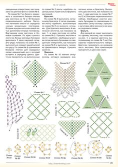 Free pattern 2 - http://biserknitting.com/ru/Besplatnye_shemy/
