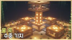 Minecraft : How to Build an Underwater Base Minecraft Plans, Minecraft Creations, Minecraft Projects, Minecraft Designs, Minecraft Wooden House, Minecraft Houses, Minecraft Underwater House, Minecraft Shaders, Exterior Design