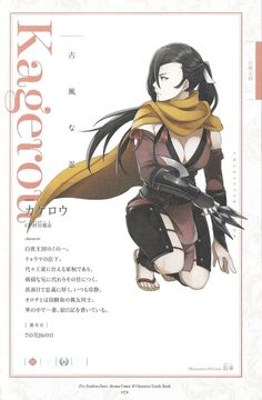 Artworks (4 Koma) - Kagero - Fire Emblem Wars Of Dragons