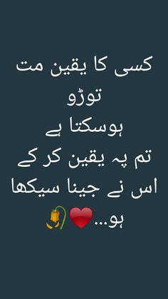 Words Hurt Quotes, Feeling Hurt Quotes, Best Lyrics Quotes, Emotional Poetry, Poetry Feelings, Islamic Love Quotes, Islamic Inspirational Quotes, Broken Friends Quotes, Urdu Funny Poetry