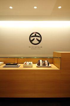 京都室町六角庵 嵐山店 [家吉建築デザイン] Japanese Store, Japan Interior, Lobby Design, Retail Store Design, Signage Design, Japanese Design, Display Shelves, Interior Lighting, Decoration