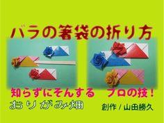 バラの箸袋おりがみ 折り方動画 - 創作折り紙の折り方・・・