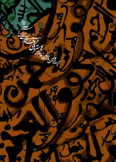 1st.Annual of Typography Poster as Asma-ul Husna 2005 | 1 st