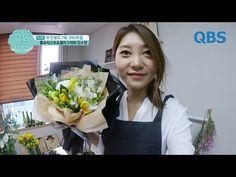 에꼴드플레르 - 어버이날 꽃다발 만들기 - 이꼬네리뷰 - YouTube