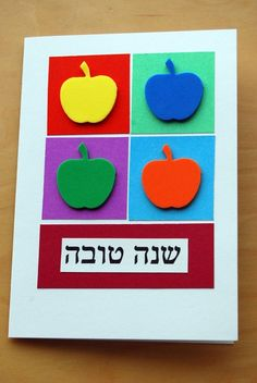 rosh hashana greeting card