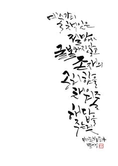 Korean calligraphy by Byulsam Caligraphy, Arabic Calligraphy, Korean Quotes, Korean Language, Handwriting, Poems, Lettering, Sayings, Tattoos