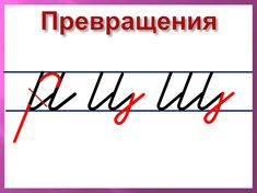 Russian Language Lessons, Math Equations, Nice, Nice France