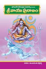 Sri Vayu Puranam - Telugu eBook