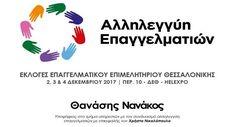 Θανάσης Νανάκος: Ποιος είναι ο στόχος του, τι θέλει και τι θα υλοποιήσει