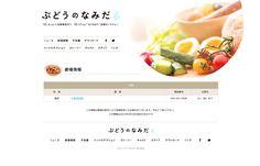 劇場情報|映画『ぶどうのなみだ』公式サイト 映画『ぶどうのなみだ』10/4<北海道先行>10/11全国公開 http://budo-namida.asmik-ace.co.jp/
